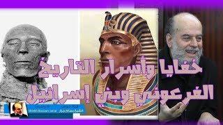#الشيخبسامجرار | بني اسرائيل وفراعنة مصر والتاريخ المزيف