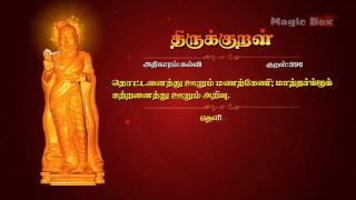 Thirukkural -தொட்டனைத்து ஊறாம் - Thirukkural - Manappada Pahuti
