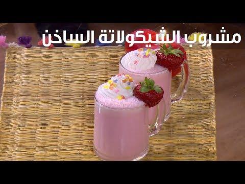 العرب اليوم - طريقة إعداد مشروب الشيكولاتة الساخن