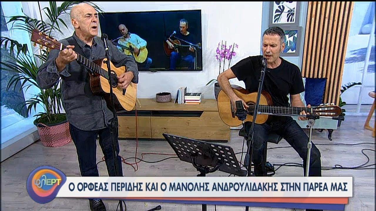 Ορφέας Περίδης και Μανόλης Ανδρουλιδάκης στην παρέα μας! | 16/09/2020 | ΕΡΤ