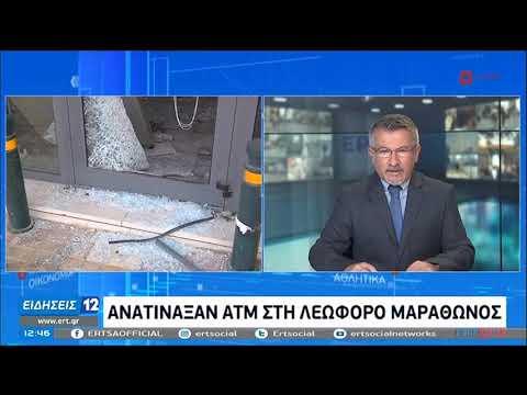 Λεωφόρος Μαραθώνος   Ανατίναξη ΑΤΜ   2/11/20   ΕΡΤ