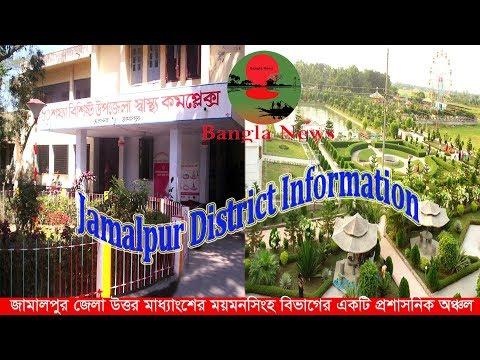 Video জামালপুর জেলা