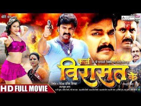 Download Full Bhojpuri Film Karz Virasat Ke Free and Watch Online