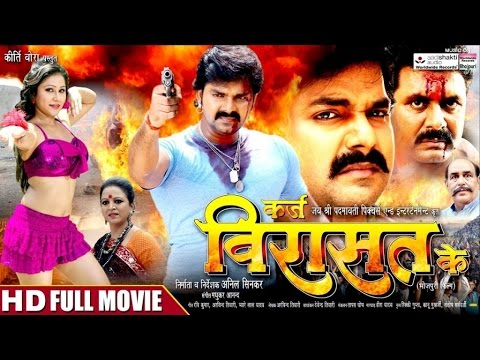 KARZ VIRASAT KE - BHOJPURI MOVIE | FULL MOVIE | PAWAN SINGH, PRIYANKA PANDIT,