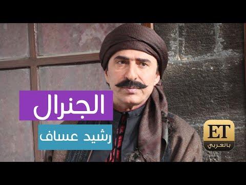 """رشيد عساف لا ينفي ولا يؤكد تجسيد """"القذافي"""" في """"الواق واق"""""""