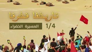 tarikhona fakhrona تاريخنا فخرنا : المسيرة الخضراء - الحلقة الأولى