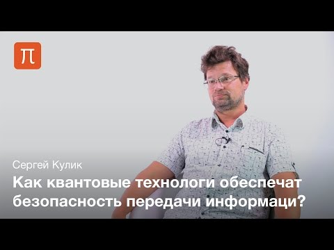 Квантовая криптография - Сергей Кулик