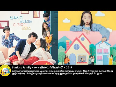 Sunkist Family - 2019 | தமிழில் | Tamil Dubbed | Movies Explained in Tamil | Story Line Narration