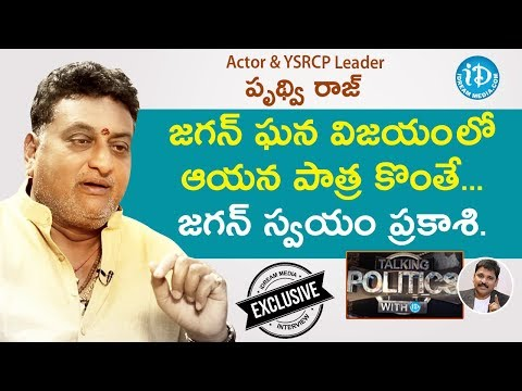 Actor & YSRCP Leader Prudhvi Raj Exclusive Interview || Talking Politics