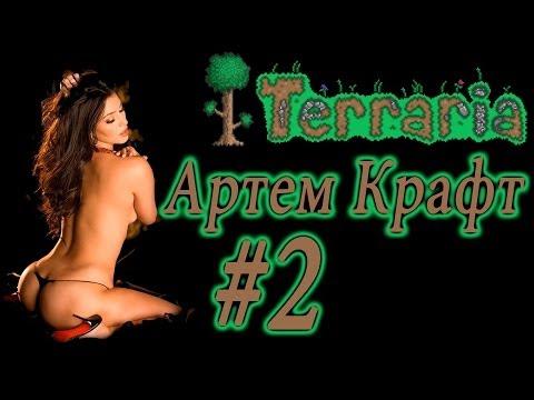 TERRARIA 2 1.2 Веревки и Лестницы!