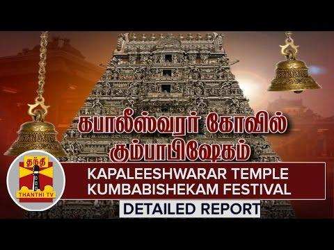 Kapaleeshwarar-Temple-Kumbabishekam-Festival-2016-Begins-Detailed-Report-Thanthi-TV