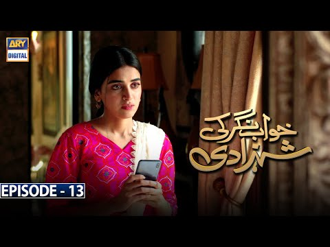 Khwaab Nagar Ki Shehzadi Episode 13 [Subtitle Eng] - 1st March 2021 - ARY Digital Drama