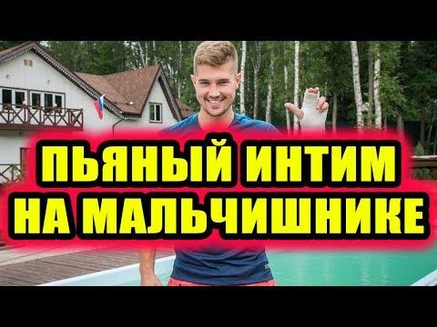 Дом 2 новости 11 августа 2018 (11.08.2018) Раньше эфира - DomaVideo.Ru