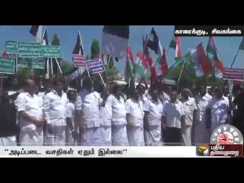 People-stage-protest-as-no-basic-facility-found-in-Karaikudi-Govt-hospital