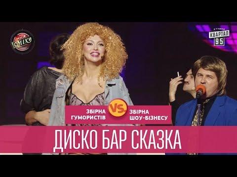 Диско бар Сказка - пародия на 90-е - Шоу-бизнес (видео)