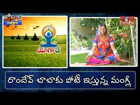 Mangli Vs Baba Ramdev in Yoga | Mangli & Sujatha Funny Conversation | Jordar News