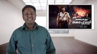Video Kayamkulam Kochunni Review - Mohan Lal, Nivin Pauly - Tamil Talkies MP3, 3GP, MP4, WEBM, AVI, FLV Oktober 2018