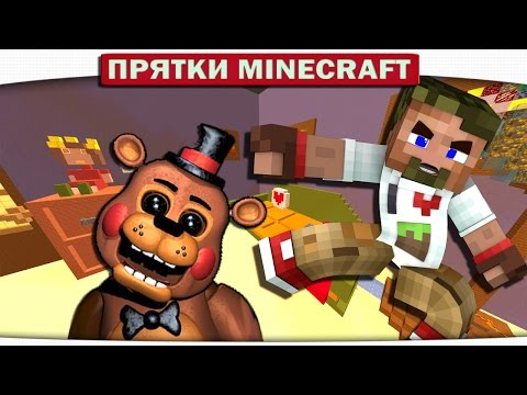 АНИМАТРОНИК В КОМНАТЕ ПОДПИСЧИЦЫ (Прятки FNAF in Minecraft)