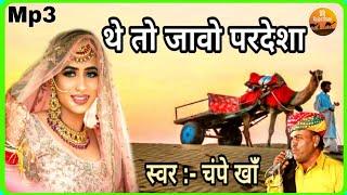 Video बन्ना थे तो जाओ#परदेशा | #चंपे खान राजस्थानी सुपरहिट विवाह गीत 2019 | champe khan | MP3, 3GP, MP4, WEBM, AVI, FLV September 2019