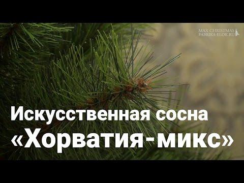 Искусственная елка Max-Christmas Хорватия-микс, 180 см