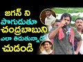 Pawan Kalyan Praises YSRCP Chief YS Jaganmohan Reddy And Comments ON Chandrababu | Fata Fut News