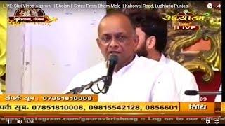 LIVE: Shri Vinod Agarwal || Bhajan || Shree Prem Dham Mela || Kakowal Road, Ludhiana Punjab