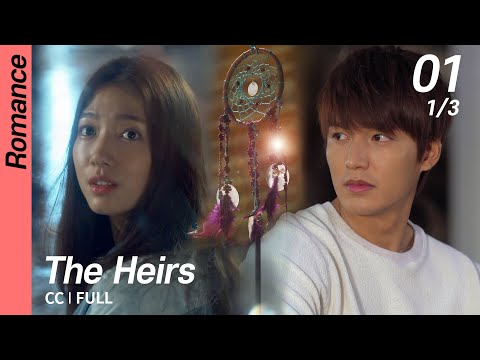 [CC/FULL] The Heirs EP01 (1/3) | 상속자들