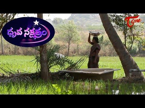 Dhruva Nakshatram    Telugu Short Film 217    By Yugandhar Kalluru