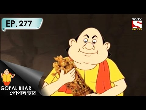 Gopal Bhar (Bangla) - গোপাল ভার (Bengali) - Ep 277 - Chandan Kather Krishnamurti