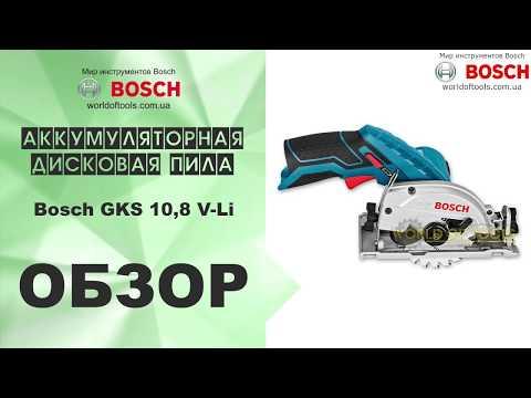 Аккумуляторная дисковая пила Bosch GKS 10.8 V-Li