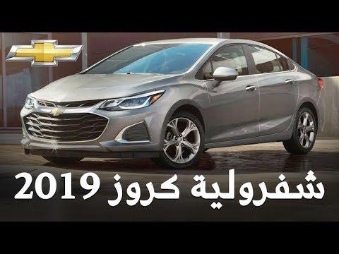 العرب اليوم - شفرولية كروز 2019 الجديدة من الداخل والخارج