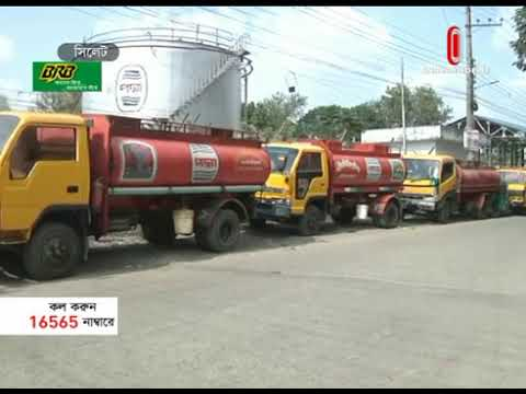Filling stations in Sylhet run out of diesel (18-11-2019) Courtesy: Independent TV