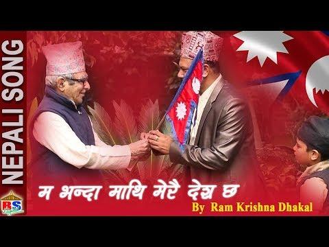 (Ma Bhanda Mathi By Ram Krishna Dhakal ... 5 min 8 sec)