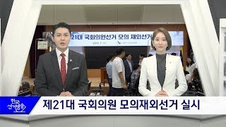 제115회 한국선거방송 뉴스 (2019년 7월 19일)