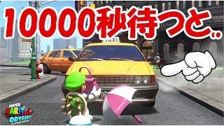 タクシーの前に鞄やパラソルを置いて10000秒待ってみると、、、【スーパーマリオオデッセイ】