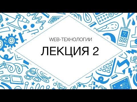 Web-технологии. Сетевые протоколы (видео)