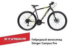 Гибридный велосипед Stinger Campus Pro