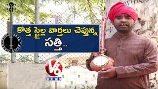 Bithiri Sathi Says News In Variety Way | Sathi Conversation With Savitri | Teenmaar News | V6 News