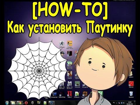 Как сделать паутинку на своем сервер