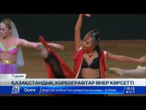 Түркияда қазақстандық хореографтар өнер көрсетті
