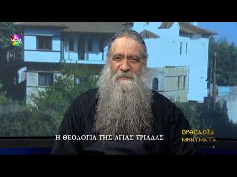 Ορθόδοξα Μηνύματα – Η Θεολογία της Αγίας Τριάδας