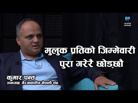 (NRNA Vice President Kumar Pant Interview || एनआरएन उपाध्यक्ष कुमार पन्त सँगको अन्तर्वार्ता - Duration: 34 minutes.)