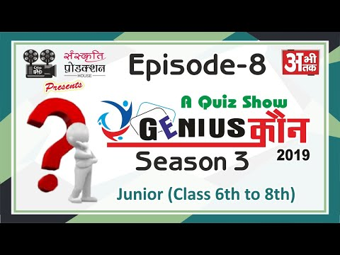 GENIUS KAUN SEASON 3 JUNIOR EPISODE=8