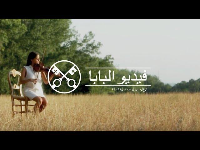 فيديو البابا 08-2017 - لأجل الفنانين - آب ٢٠١٧