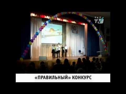 ТКТ-ТВ о награждении «Дети за БДД»