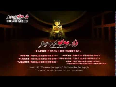 Nobunaga The Fool, la Bande annonce 1 de l'Anime