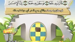 المصحف المعلم للشيخ القارىء محمد صديق المنشاوى سورة العاديات كاملة جودة عالية