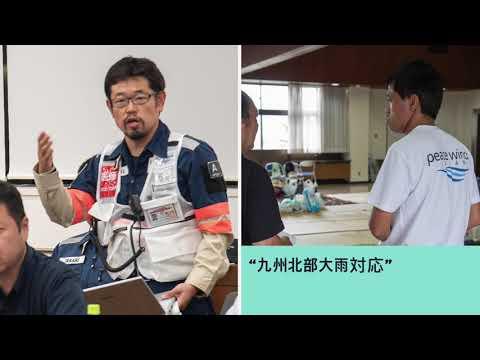 九州北部豪雨被災者支援 (2019年8月~2019年9月)
