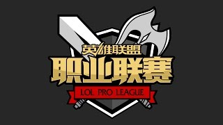 LPL Spring Promotion - Round 1: OMG vs. SAT| LGD vs. NB by League of Legends Esports
