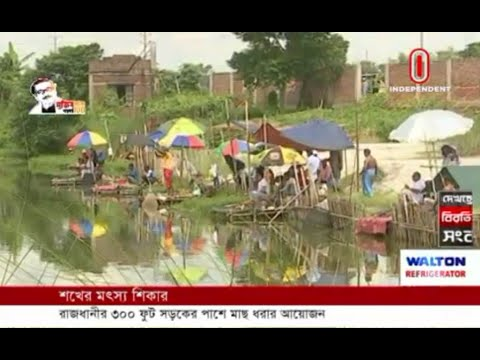 Hobby of fish hunting (04-07-2020)Courtesy:Independent TV